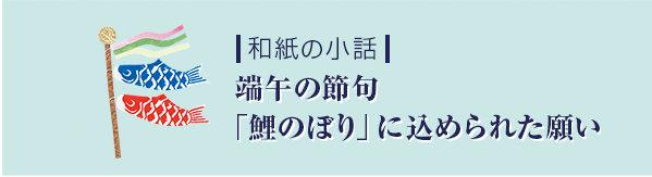 bn_koinobori_600.jpg
