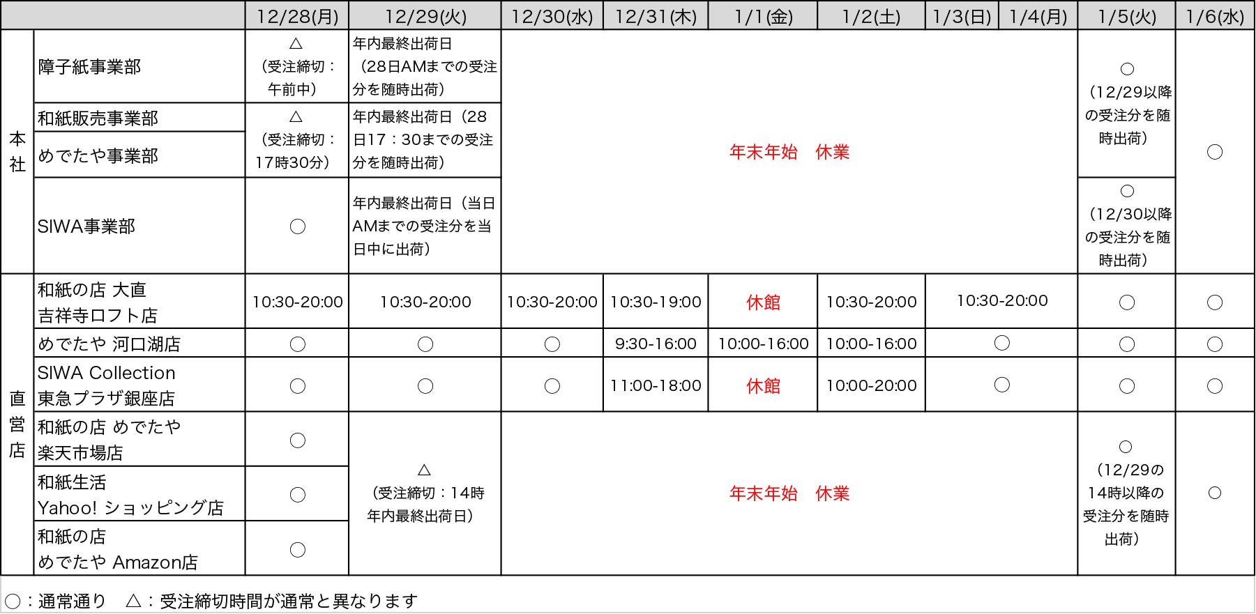 eigyo20-21_001.png