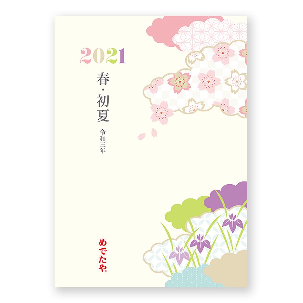 spring2021_rakuten-001.png