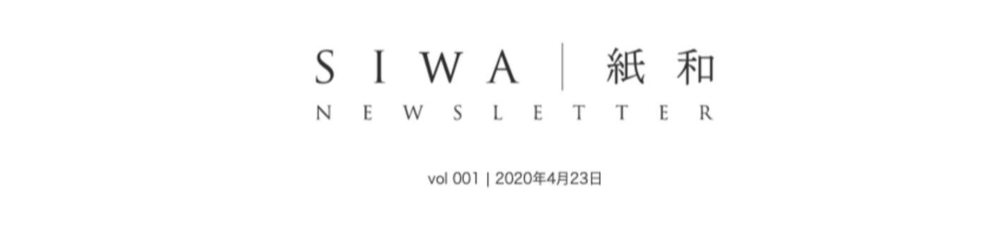 siwa_mail0001.png