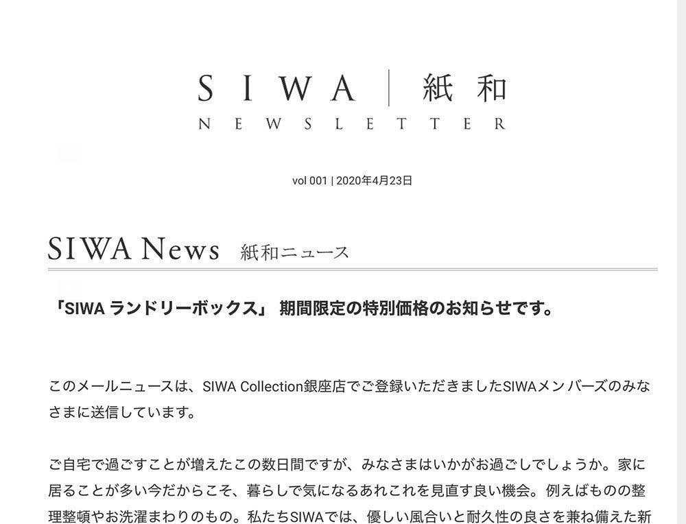 siwa_mail02.jpg