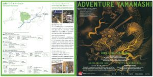 adventureyamanashi