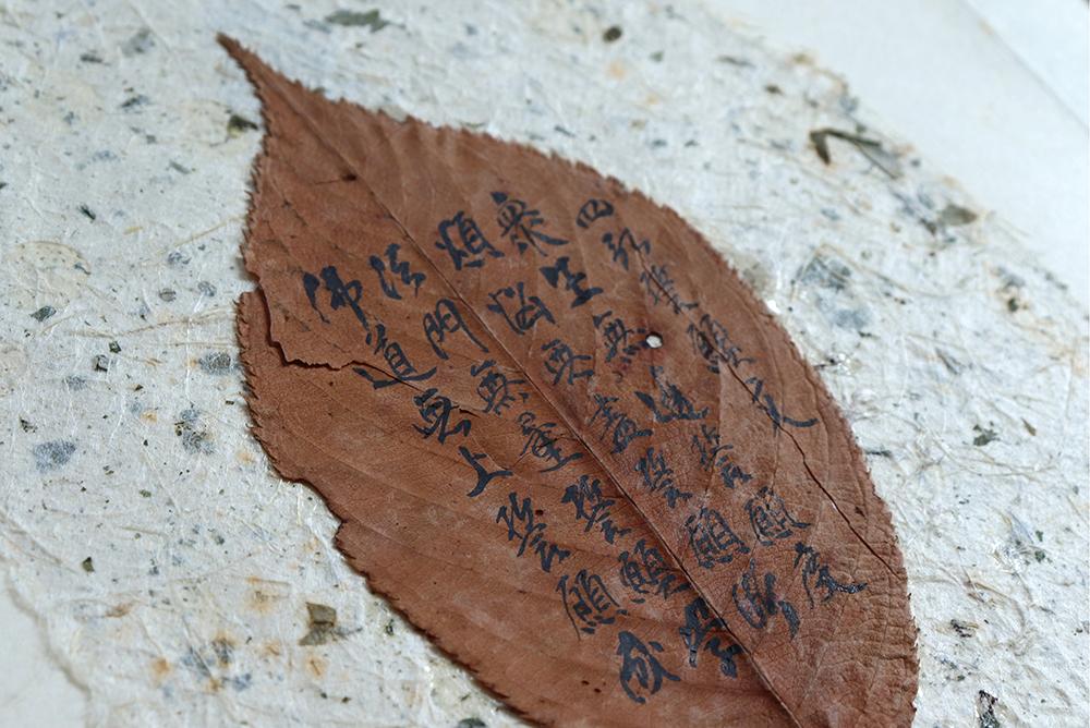 葉っぱにお経が書かれている