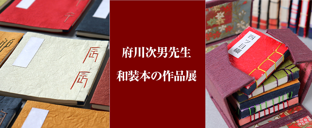 府川次男先生 和装本の作品展