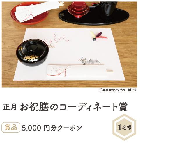 正月 お祝膳のコーディネート賞